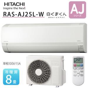 日立 エアコン 8畳 白くまくん AJシリーズ RAS-AJ25L-W スターホワイト 2021年度モデル 単相100V|たまたまPayPayモール店