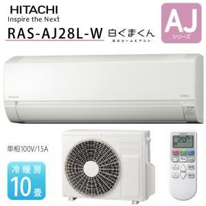 日立 白くまくん AJシリーズ 10畳程度 ルームエアコン RAS-AJ28L-W スターホワイト ...