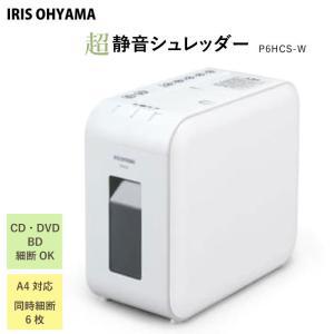 アイリスオーヤマ 超静音シュレッダー P6HCS-W 白 電動 シュレッダー |たまたまPayPayモール店