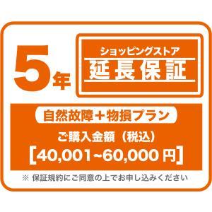 エアコン 延長保証 税込み40,001〜60,000円の当店購入商品対象 5年保証 家電 エアコン ...