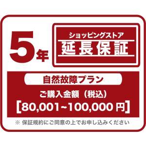 エアコン 延長保証 税込み80,001〜100,000円の当店購入商品対象 5年保証 家電 エアコン...