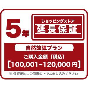 エアコン 延長保証 税込み100,001〜120,000円の当店購入商品対象 5年保証 家電 エアコ...