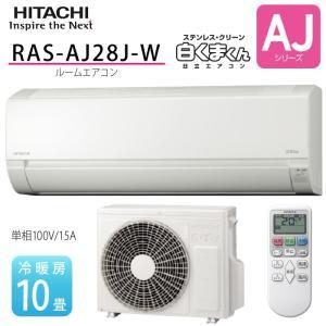 10畳程度 ルームエアコン RASAJ28JW 2019年モデル 白くまくん AJシリーズ  (スタ...