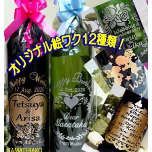 プレゼント 名入れ フランス ワイン 誕生日祝い 出産祝い還暦祝い退職祝い・赤ワイン・白ワイン