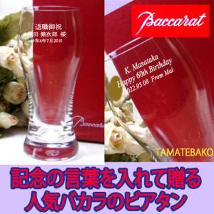 ビールグラス バカラ メッセージ入れ  名入れ  還暦祝い ...