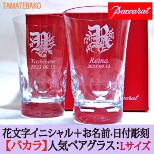 このグラスは、お酒を飲まれない方へのプレゼントとしても人気があります<ご夫婦への贈りものでもお...