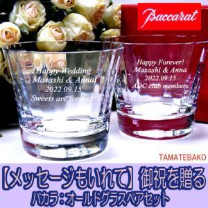 結婚祝い 退職祝い バカラ ペアグラス メッセージ名入れ彫刻  記念品 お祝い ワンランク上のロック...
