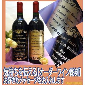 プレゼント 結婚祝 赤ワイン 名入れ 彫刻 誕生日御祝 贈り...