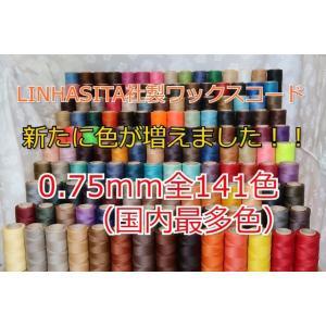 ブラジルLINHASITA社のマクラメコード。丸タイプの紐となり編みやすさ抜群です。