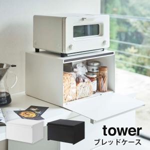 山崎実業(yamazaki) tower【ブレッドケース タワー】 パンケース キッチン収納 食パン...