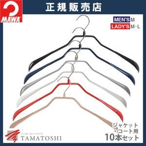 ドイツのすべらないハンガー MAWAハンガー(マワハンガー)。  肩幅42cmでメンズサイズの洋服を...