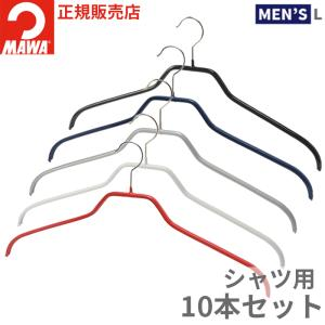 ドイツのすべらないハンガー MAWAハンガー(マワハンガー)。  肩幅45cmのメンズLサイズの洋服...