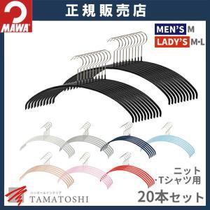 ハンガー MAWAハンガー マワハンガー エコノミック 40P 20本セット ブラック シルバー ホワイト すべらない おしゃれ まとめ買い