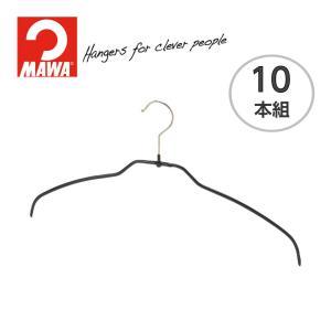 MAWAハンガー(マワハンガー)シルエット 42FT ブラック 10本組