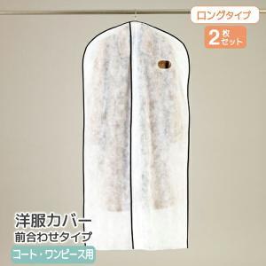 通気性の良いポリプロピレン不織布を使用した丈夫な縫製カバー。 裾を閉じていない前合せタイプは衣類の出...