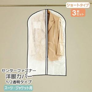 中の洋服を一目瞭然で確認できる前面半分透明タイプ。 透明部分以外は通気性の良い不織布製。 裾は縫い閉...