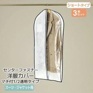 厚手の洋服の収納に最適なマチ付きタイプ。 中の洋服を一目瞭然で確認できる前面半分とマチ部分透明タイプ...