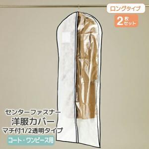洋服カバー マチ付1/2透明タイプ センターファスナー洋服カバー コート・ワンピースサイズ 2枚入(...