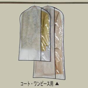洋服カバー 1/3透明タイプ サイドファスナー洋服カバー コート・ワンピースサイズ 2枚入(SA60...