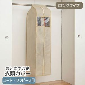 衣類を5〜10枚まとめて収納でき、 出し入れも簡単なユニットカバー。 『ホコリや汚れから衣類を守りた...