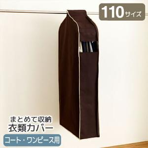 パーソナルクロークは、 4〜5枚の洋服をまとめて収納できる洋服カバー。 洋服1枚1枚にカバーする手間...
