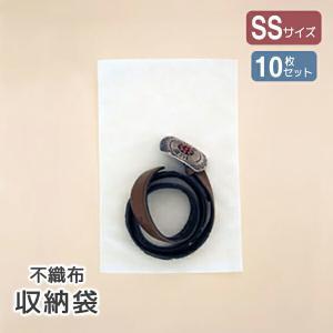 やさしく守る 不織布収納袋 SS 手袋・革小物サイズ 10枚入【SB446】【10P01Oct16】