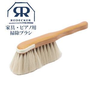 Redecker レデッカー 家具・ピアノダストブラシ 460102 掃除 天然素材 おしゃれ