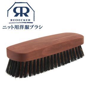 Redecker レデッカー ニット用洋服ブラシ 437013   天然素材 おしゃれ