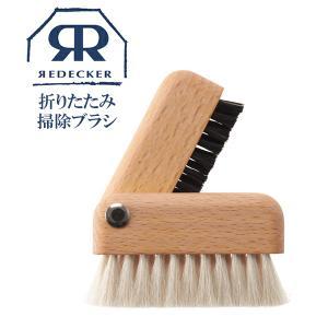Redecker レデッカー ラップトップブラシ Black/White 460003  掃除 天然...