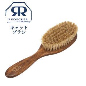 Redecker レデッカー 高級天然木キャットブラシ 豚毛 グルーミング 猫用ブラシ 491019   天然素材 おしゃれ