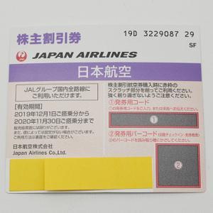 JAL 日本航空 【株主優待券】 2020年11月30日迄 1枚 送料無料