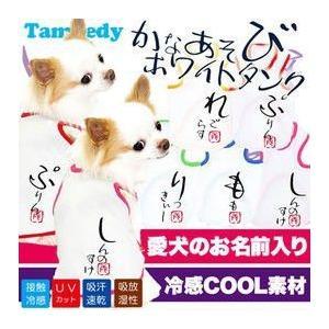 冷感クール素材 犬 服 名入れ 春夏 《予約商品7月中旬発送予定》名前入り かなあそび冷感COOLタンク BW