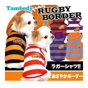 犬 服 秋冬 ペット 日本代表 ダックス トイプードル チワワ 服 ラグビーボーダー タンクトップ3D