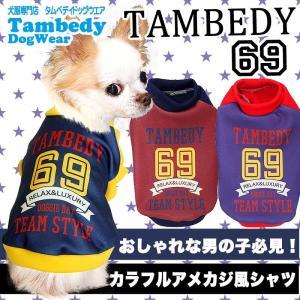 8254ae8036f6a 犬 服 ペットウェア 秋冬 ペット チワワ ダックス トイプードル 服 おもしろ タムベディ69 3D