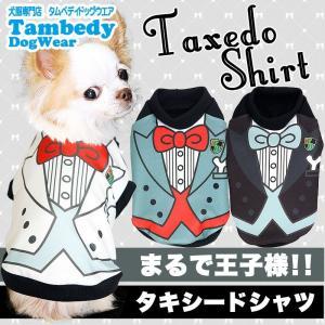 cf4cb67c1a791 犬 服 秋冬 ペット ハート ダックス トイプードル チワワ 服 かわいい タムベディ タキシードシャツ 3D