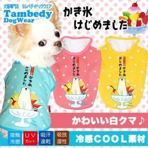 しろくまかき氷がとってもキュートなシャツ♪冷感クール素材&メッシュで気持ち良く過ごせます♪