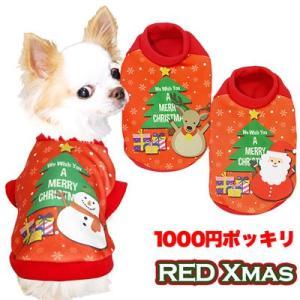 757c910c40204 犬 服 秋冬 チワワ ダックス トイプードル かわいい サンタ トナカイ 雪だるま レッドクリスマス 3D