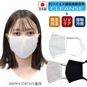 濡らして ひんやり 夏用 冷感クール 布マスク 抗菌・抗ウイルス クレンゼ 蒸れにくい 吸放湿 UV機能 涼しい 花粉対策 洗濯可能 日本製