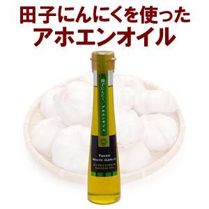 アホエンオイル 110g 田子にんにく使用|tamenobu-store