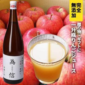 誕生日 ギフト 青森県産りんごジュース 完熟一番搾り 為信(ためのぶ)一升瓶 1本