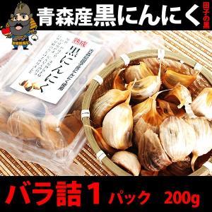 黒にんにく 田子の黒 バラ詰め 1パック 200g あすつく|tamenobu-store