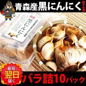 黒にんにく 田子の黒 バラ詰め 10パックセット あすつく|tamenobu-store