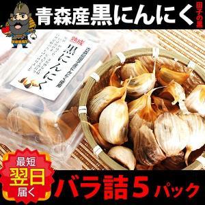 黒にんにく 田子の黒 バラ詰め 5パックセット あすつく|tamenobu-store