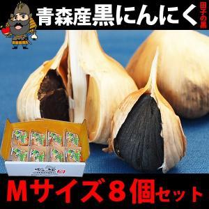 黒にんにく 田子の黒 Mサイズ 8玉セット|tamenobu-store