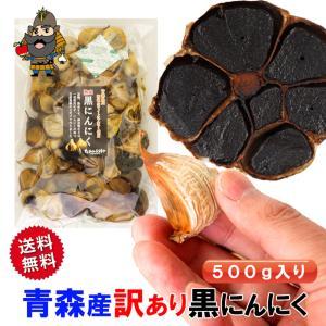 訳あり 黒にんにく ためのぶの黒 まちまち黒にんにく 約2ヶ月分 ポイント消化 送料無料|tamenobu-store