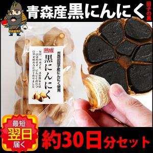 黒にんにく 約30日分セット  田子の黒にんにく あすつく 青森 ギフト|tamenobu-store