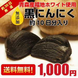 黒にんにく青森 お試し用2玉分 約10日分 セール ポイント消化 送料無料|tamenobu-store