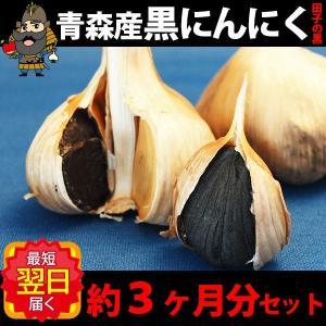 黒にんにく 田子の黒 約3ヶ月分 まとめ買いセット Mサイズ あすつく|tamenobu-store