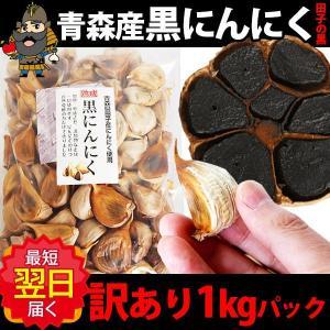 黒にんにく 訳あり わけあり 1キロバラ詰めパック  田子の黒 あすつく 青森 ギフト|tamenobu-store