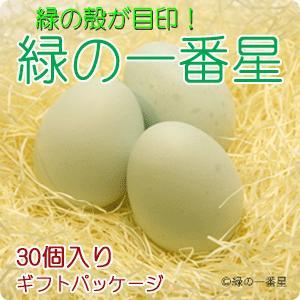 緑の一番星(あすなろ卵) 30個入り・ギフトパッケージ